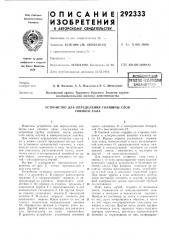 Устройство для определения толщины слоя свиного сала (патент 292333)