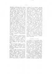 Устройство для включения телефонов-автоматов в коммутаторы системы центральной батареи (патент 2215)