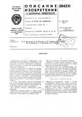 Патент ссср  284231 (патент 284231)