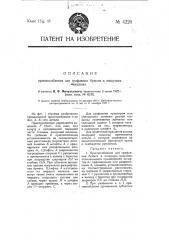 Приспособление для графления бумаги в пишущих машинах (патент 4220)