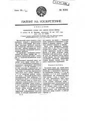 Вальцевой станок для смазки клеем фанер (патент 8086)