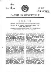 Прибор для обработки зерна сернистым газом (патент 1639)