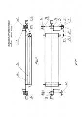 Установка для ферментации табака в рыхлой массе (патент 2668206)