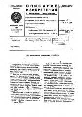 Многовходовое суммирующее устройство (патент 898422)