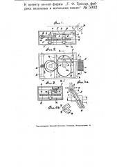 Приспособление к крестомотальной машине (патент 5902)