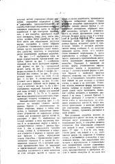 Разборная деревянная форма для возведения бетонных стен (патент 1374)