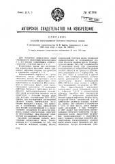 Способ изготовления битумно-масляных лаков (патент 47384)