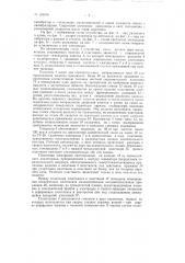 Устройство для высокочастотной электросварки пластиката (патент 124106)