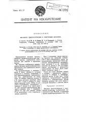 Весовое приспособление к подъемным машинам (патент 6438)