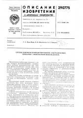 Способ контроля функционирования ультразвуковых приборов с импульсным возбуждением (патент 290775)