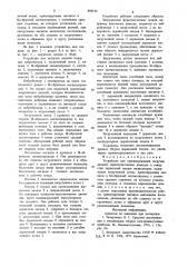 Устройство для ориентированной загрузки деталей, преимущественно выводов в отверстия держателей анодов индикаторов (патент 898526)