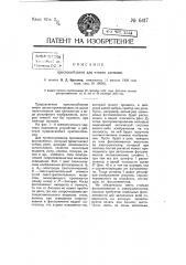 Приспособление для чтения слепыми (патент 6417)