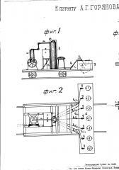 Приспособление для выжигания травы на железнодорожном полотне (патент 1632)