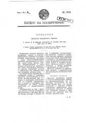 Двигатель внутреннего горения (патент 5580)