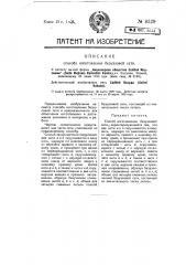 Способ изготовления безузловой сети (патент 8329)