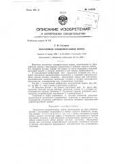 Эластичная соединительная муфта (патент 119758)