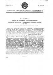 Прибор для определения температуры плавления (патент 22318)