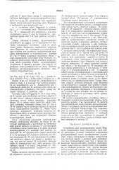 Устройство для моделирования цепей маркова (патент 290281)