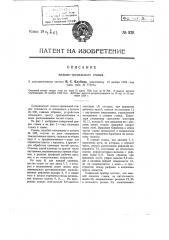 Мяльно-трепальный станок (патент 828)