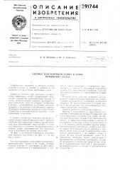 Автомат для контроля зазора в замке поршневых колец (патент 291744)
