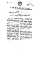 Прибор для окрашивания путем распыления краски (патент 8507)