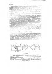 Двухсистемный круглоносочный автомат для изготовления однопроцессным способом носков с имитированным ластиком с проложенной резиновой жилкой (патент 120887)