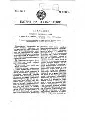 Складной чертежный стол (патент 8737)