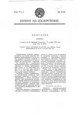 Заклепка (патент 5591)