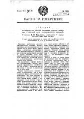 Устройство для упругой установки опорных катков для гусеничной ленты самодвижущихся экипажей (патент 7819)