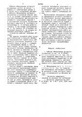 Рабочее оборудование роторного экскаватора (патент 897966)