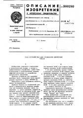 Устройство для сравнения двоичных чисел (патент 900280)