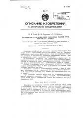 Устройство для центровки торцовых частей труб при сварке стыка (патент 123931)