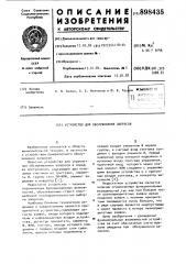 Устройство для обслуживания запросов (патент 898435)