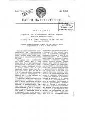 Устройство для использования энергии морских волн для движения лодки (патент 4483)