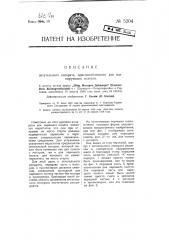 Летательный аппарат приспособленный для планирующих полетов (патент 5204)