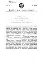 Система водяного отопления (патент 16382)