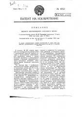 Верхний многокамерный кессонный шлюз (патент 4952)