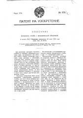 Бетонный столб с металлической оболочкой (патент 976)