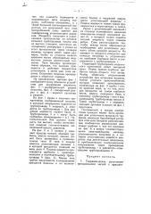 Гидравлическое уплотнение вращающихся частей (патент 6473)
