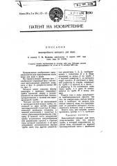 Водогрейный аппарат для ванн (патент 6890)