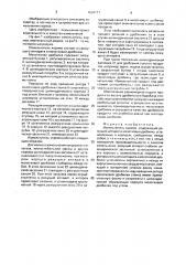 Измельчитель кормов (патент 1634171)