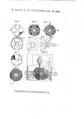 Катушка самоиндукции (патент 8590)