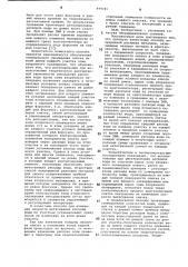 Способ непрерывной разливки металлов (патент 899241)