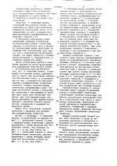 @ -образный ремень (патент 1109069)