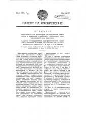Контроллер для управления электрическим двигателем в крановых устройствах, снабженных ограничителями хода двигателя (патент 5748)
