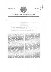 Счетная машина (патент 6461)