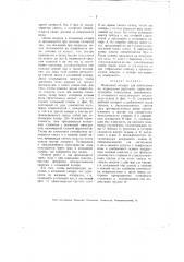 Подводный аппарат для наблюдения за подводными работами (патент 2269)
