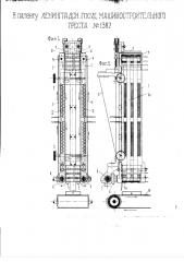 Приспособление для перемещения и просушивания склеенных картонных коробок (патент 1387)