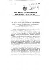 Комбинированный двухступенчатый пылеуловитель (патент 120404)