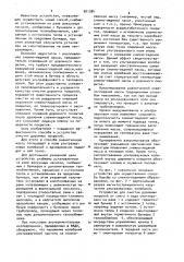 Способ борьбы со снежно-ледяными образованиями и устройство для его осуществления (патент 901384)